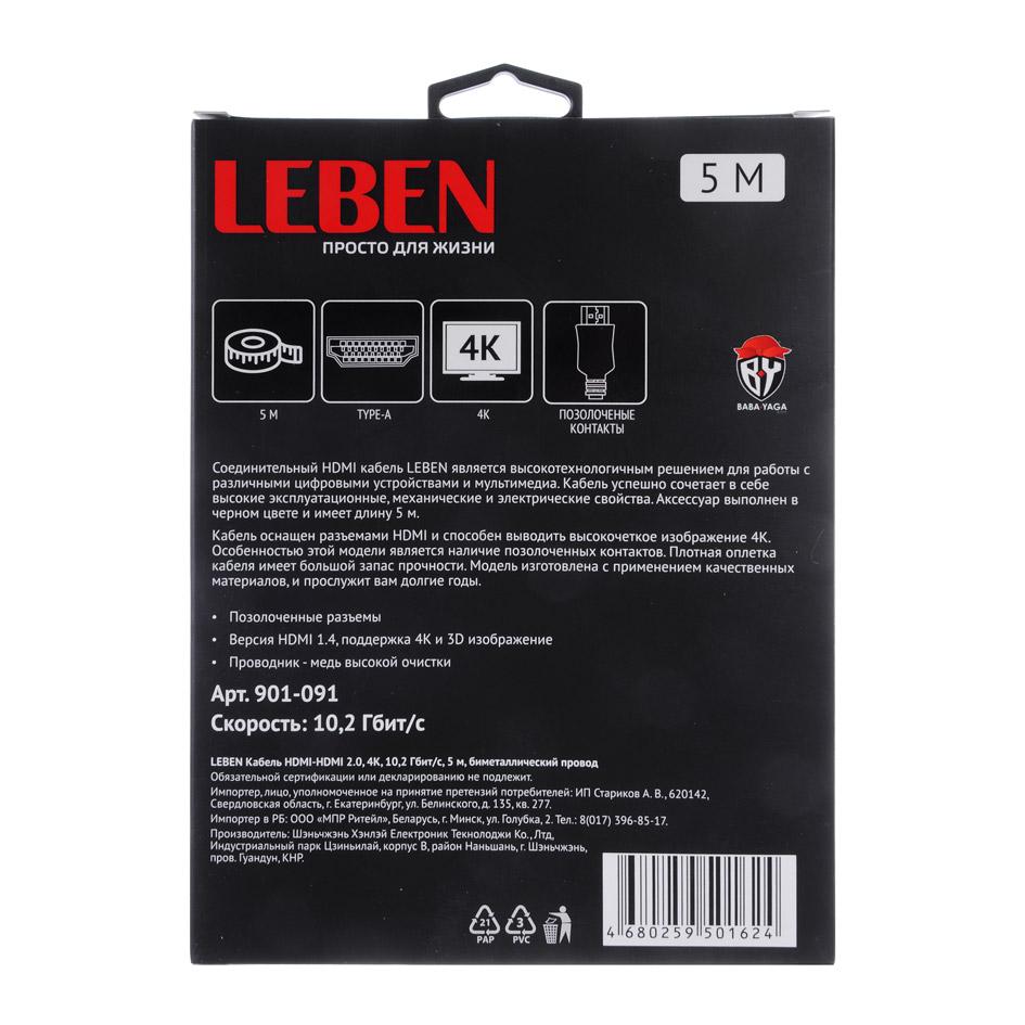 LEBEN Кабель HDMI-HDMI 2.0, 4К, 10,2 Гбит/с, 5м, биметаллический провод