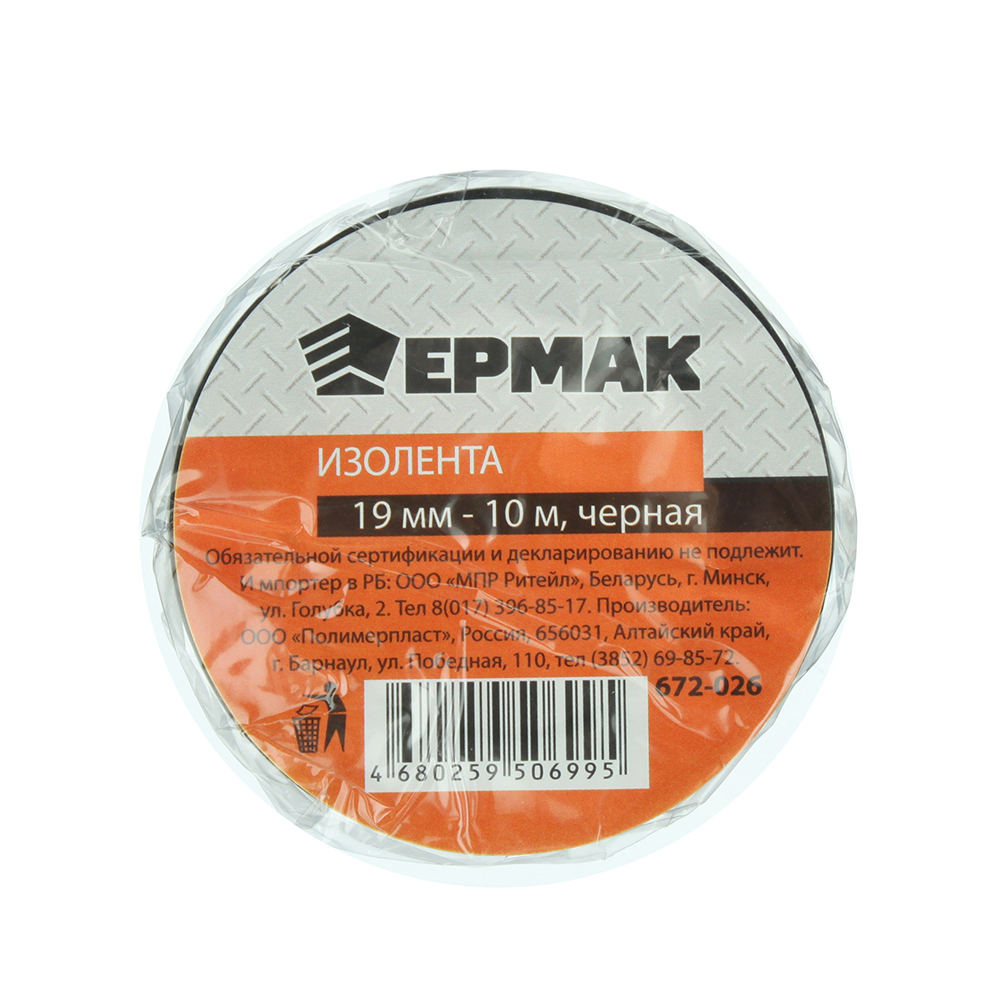 Изолента, 19 мм-10 м, черная, ЕРМАК