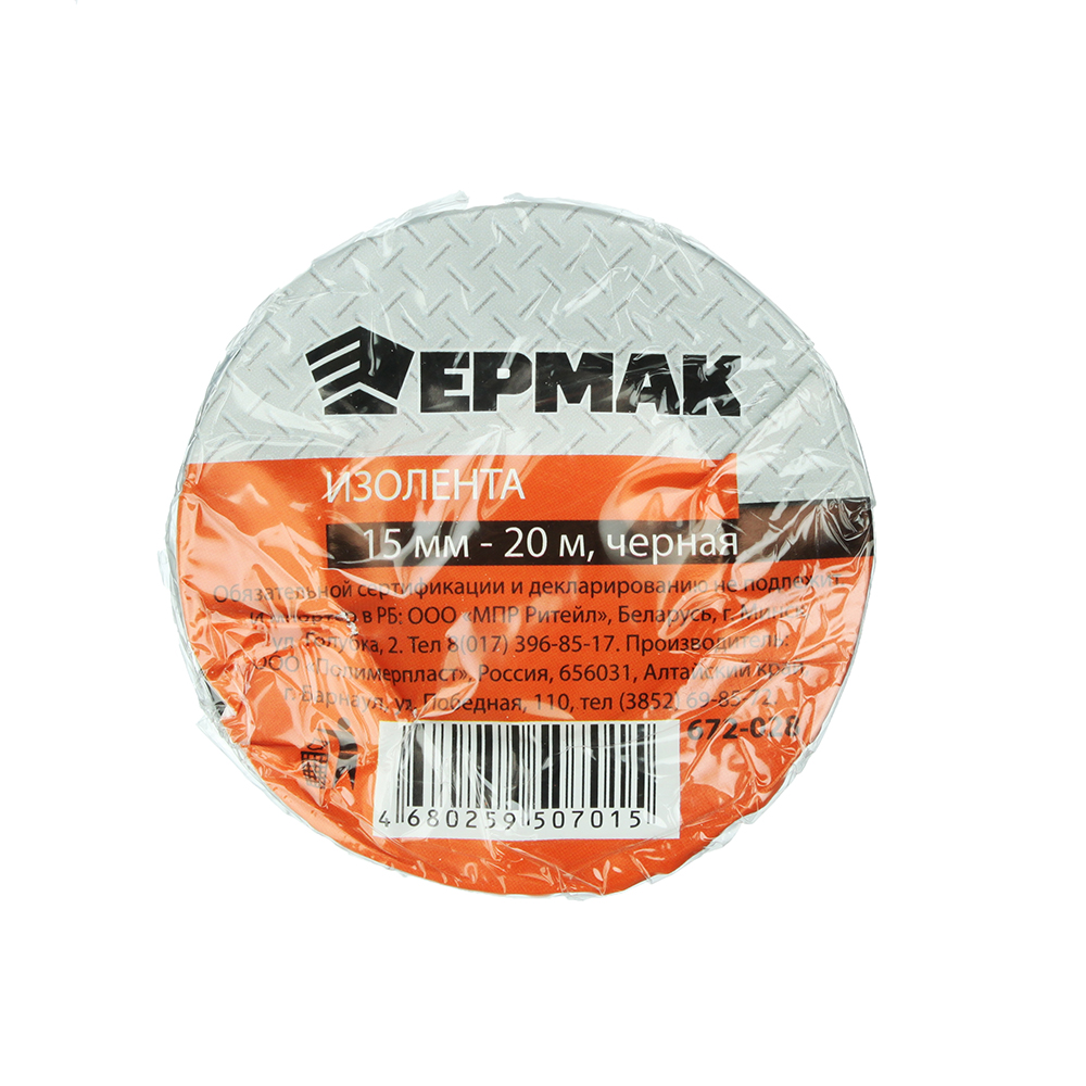 ЕРМАК Изолента 15мм-20м, черная