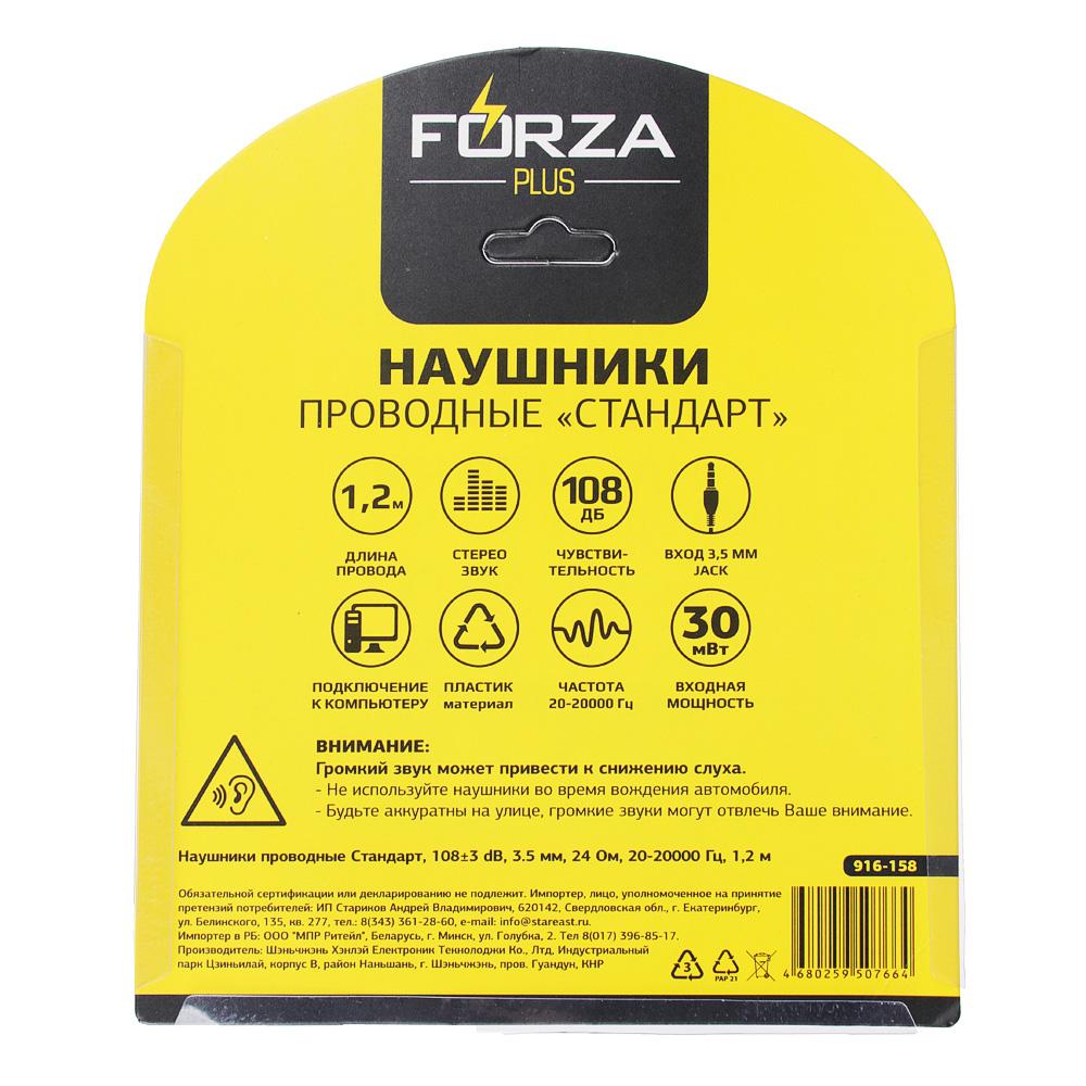 FORZA Наушники проводные Стандарт, 108±3dB, 3,5мм, 24Ом, 20-20000 Гц, 1,2м