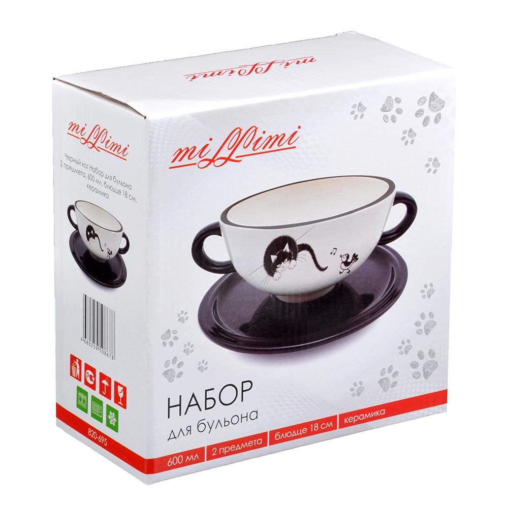 """Набор для бульона, 600 мл, блюдце 18 см, керамика,MILLIMI """"Черный кот"""""""