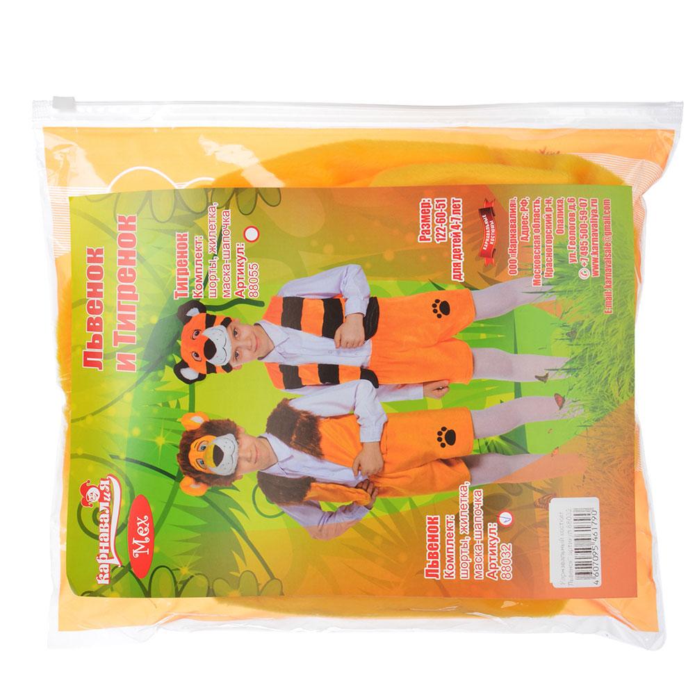 """Костюм карнавальный 4-7лет, искусственный мех облегченный, с вышивкой, """"Львенок"""""""