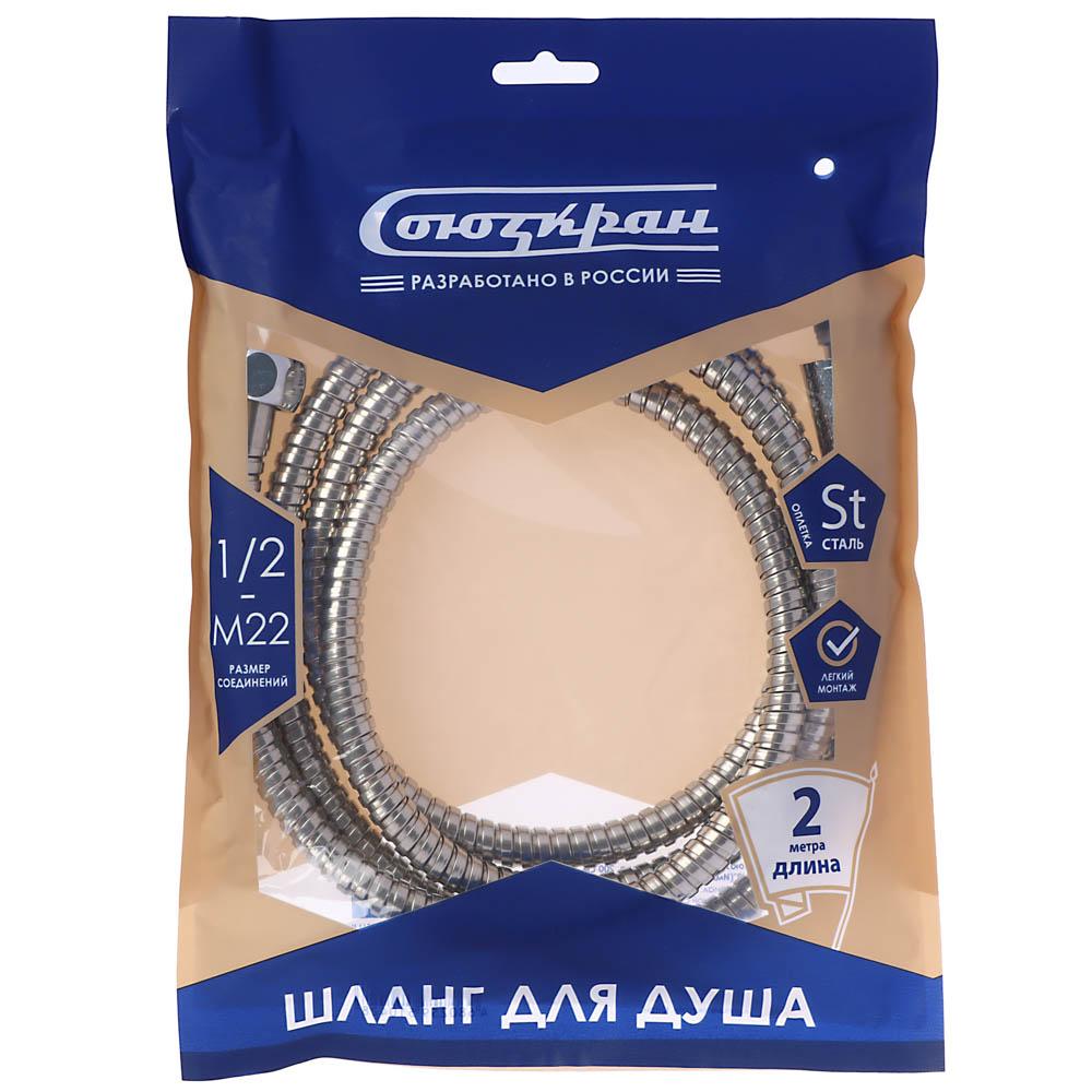 "Шланг для душа 200 см, 1/2""(Имп)-М22(Рус), пластик, СоюзКран"