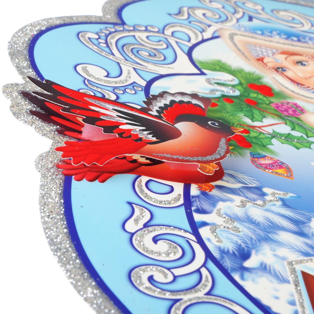 СНОУ БУМ Панно бумажное со Снегурочкой и снегирем, 43х55 см