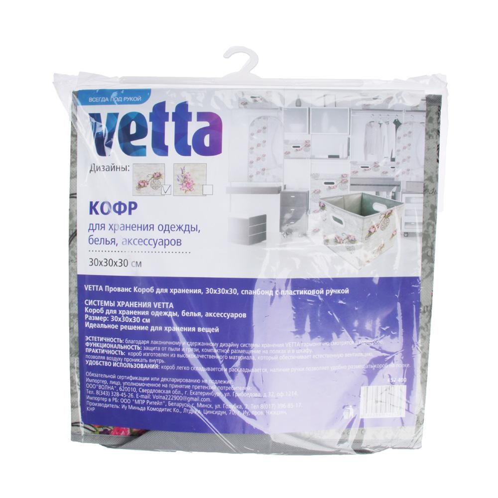 VETTA Прованс Короб для хранения, 30х30х30, спанбонд с пластиковой ручкой