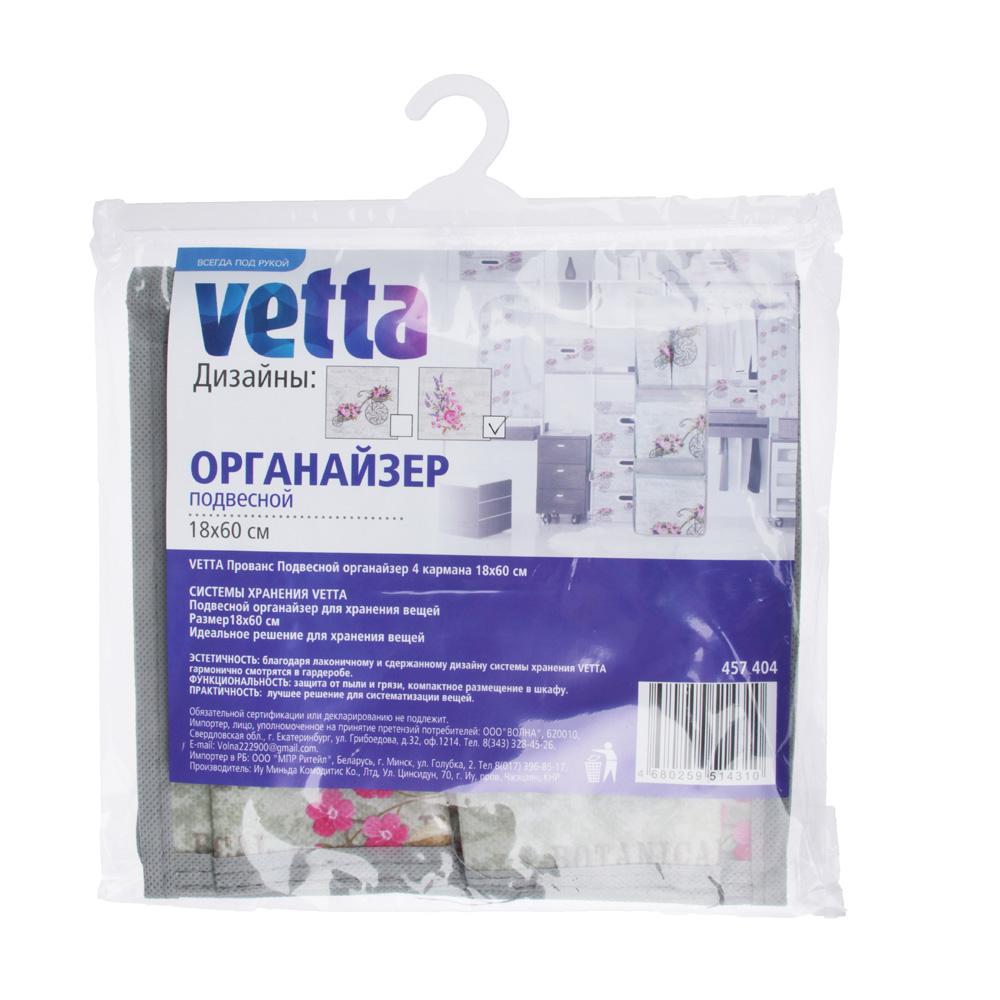 """Органайзер подвесной VETTA """"Прованс"""", 4 кармана, 18x60 см, 2 дизайна"""
