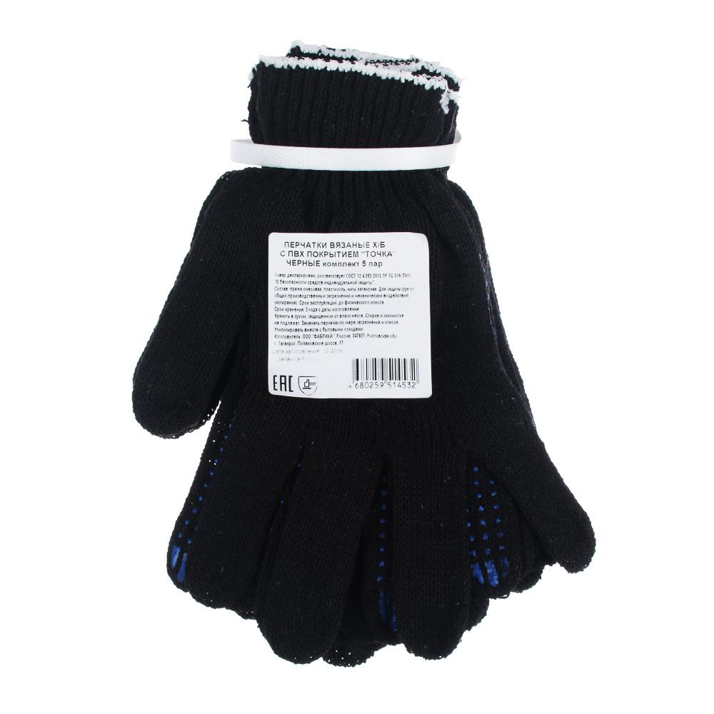 """Перчатки вязаные эконом х/б с ПВХ напылением """"Точка"""", набор 5 пар, черные"""