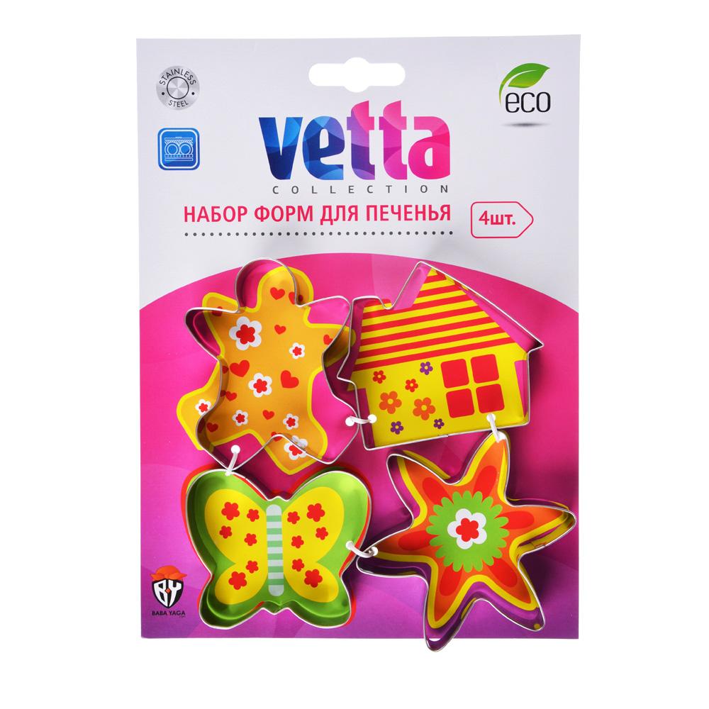 VETTA Набор форм для печенья 4 шт, 10х10х2см (домик, человек, бабочка, цветок), нерж. сталь