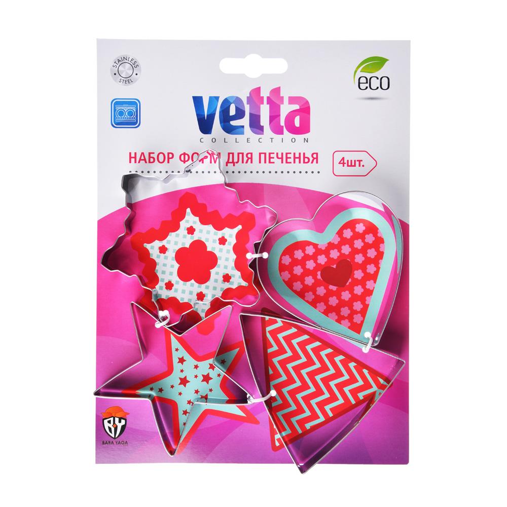Набор форм для печенья: снежинка, звезда, треугольник, сердце, нержавеющая сталь, 10х10х2см, VETTA