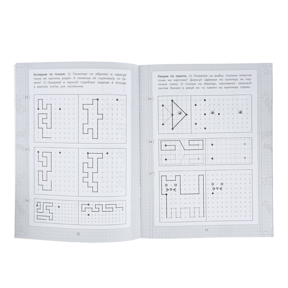 Книга с развивающими заданиями ФГОС, 30стр., 365+5 заданий, бумага, 20х26х0,3см, 4 дизайна