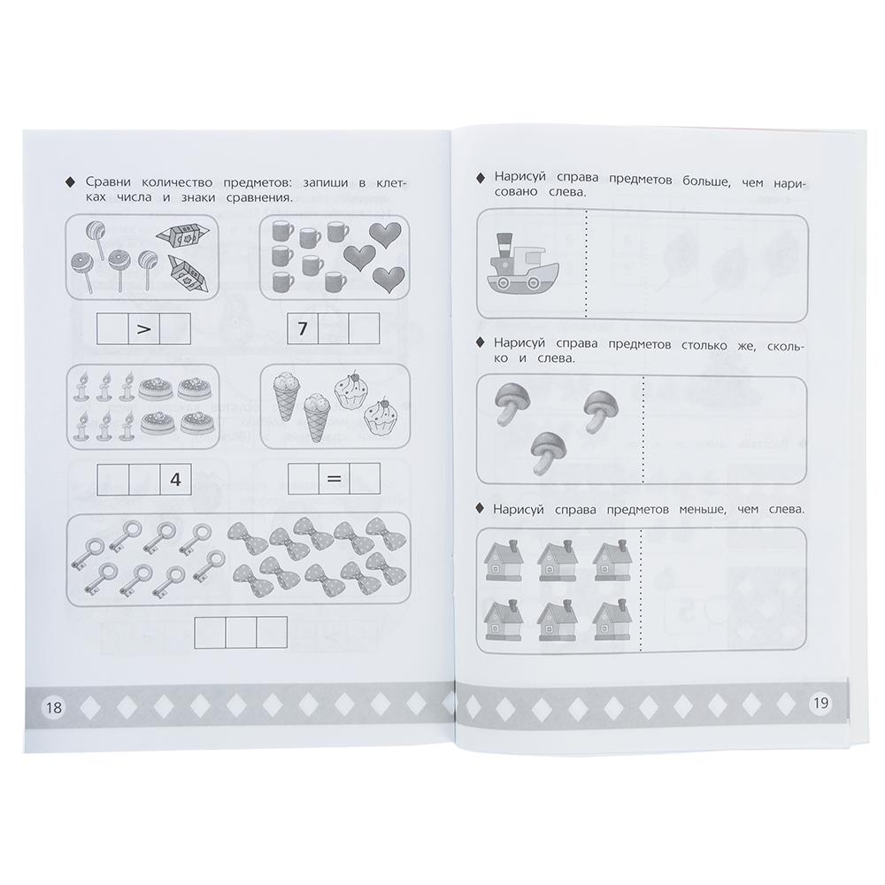 Тетрадь с заданиями ФГОС, подготовка к школе, 24стр, бумага, 16,1х23,3х0,2см, 10 дизайнов