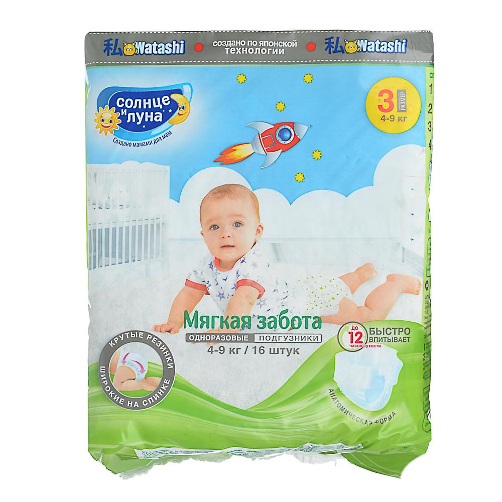 Подгузники детские СОЛНЦЕ И ЛУНА Мягкая забота 3/M, 4-9 кг, 16шт