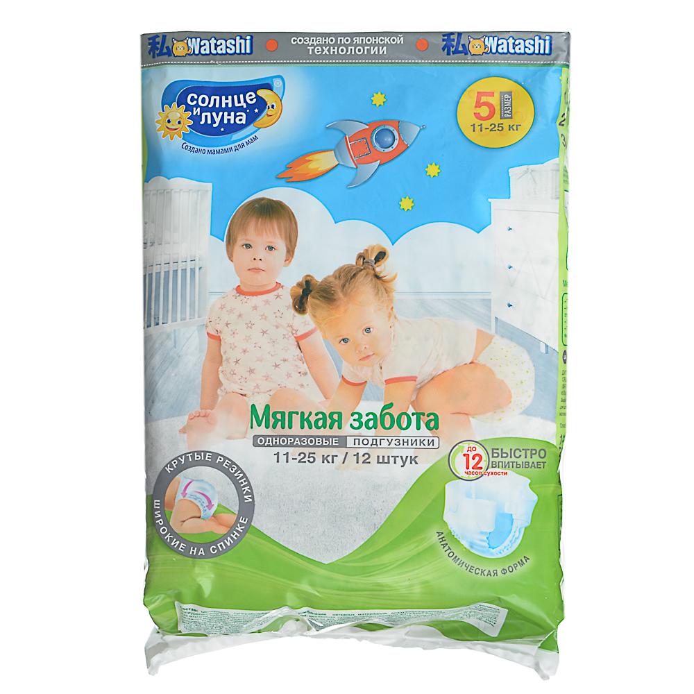 Подгузники для детей Солнце и луна, МЯГКАЯ ЗАБОТА, 5/XL 11-25 кг small-pack 12шт