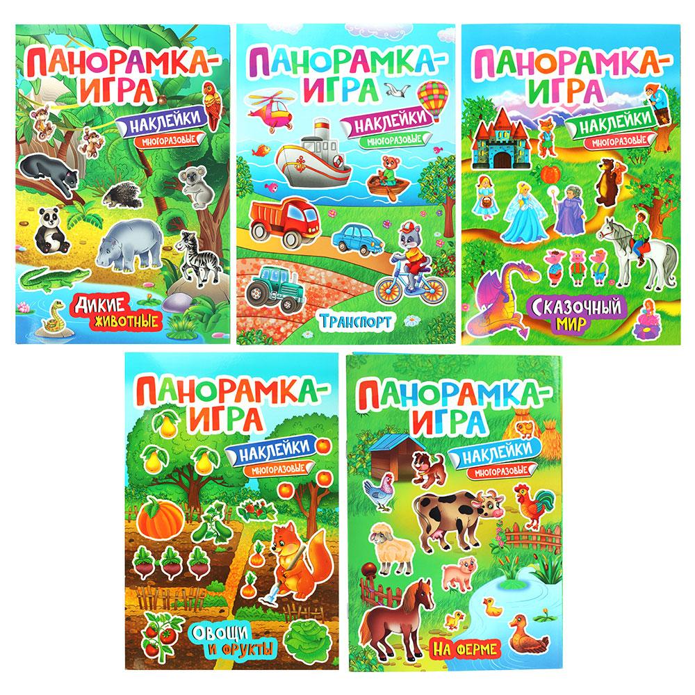 РОСМЭН Панорамка-игра с наклейками и заданиями, бумага, 16х23,5см, 5 дизайнов