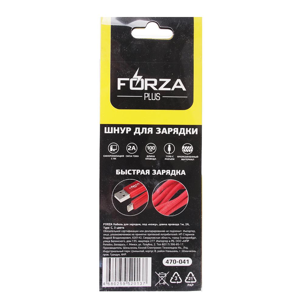 FORZA Кабель для зарядки Type-C, 1м, 2А, 3 цвета, синхр. с ПК, прорезиненный, коробка ПВХ