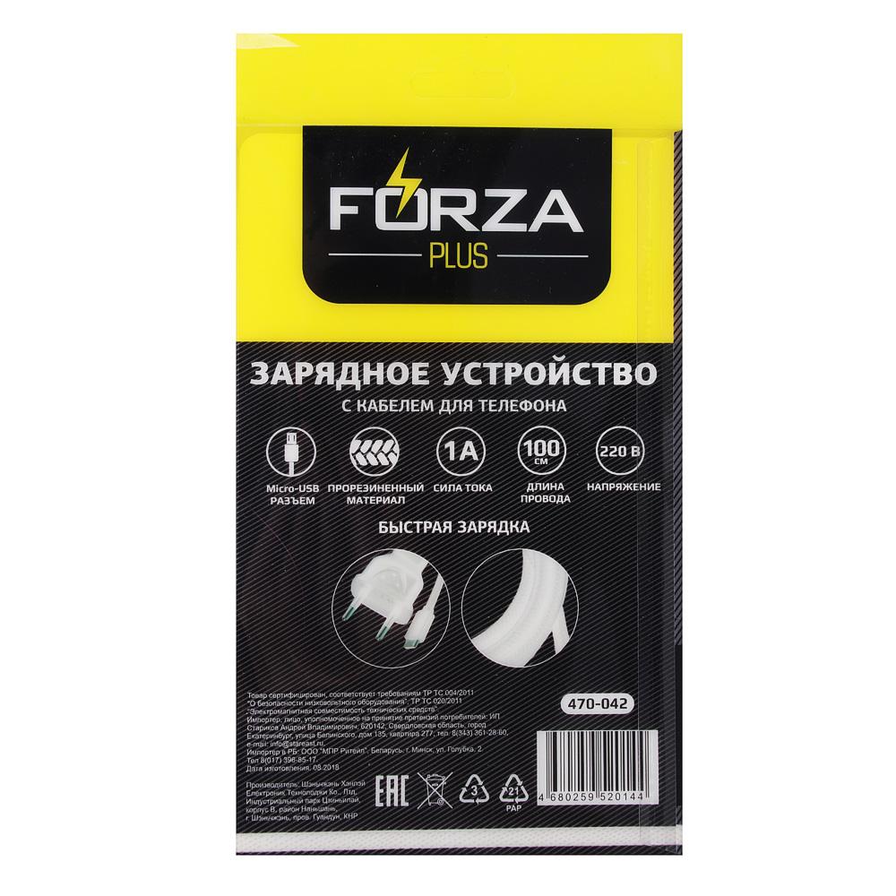FORZA Кабель для зарядки с вилкой 220В, Micro USB, 1м, 1А, прорезиненный, 2 цвета, коробка ПВХ