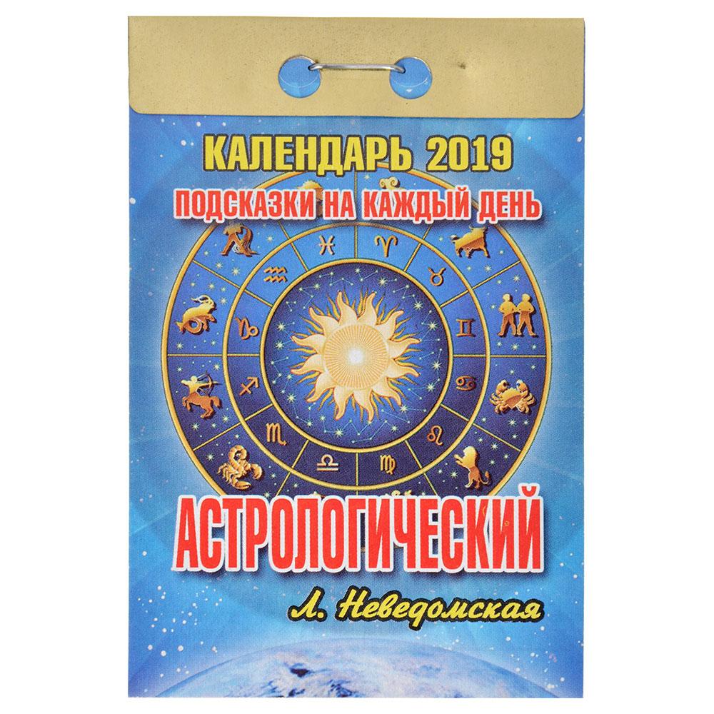 """Календарь настенный отрывной, """"Астрологический"""", 7,7х11,4 см"""