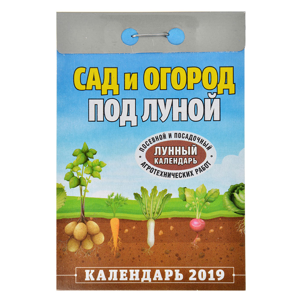 """Календарь настенный отрывной, """"Сад и Огород под луной"""", 7,7х11,4 см"""