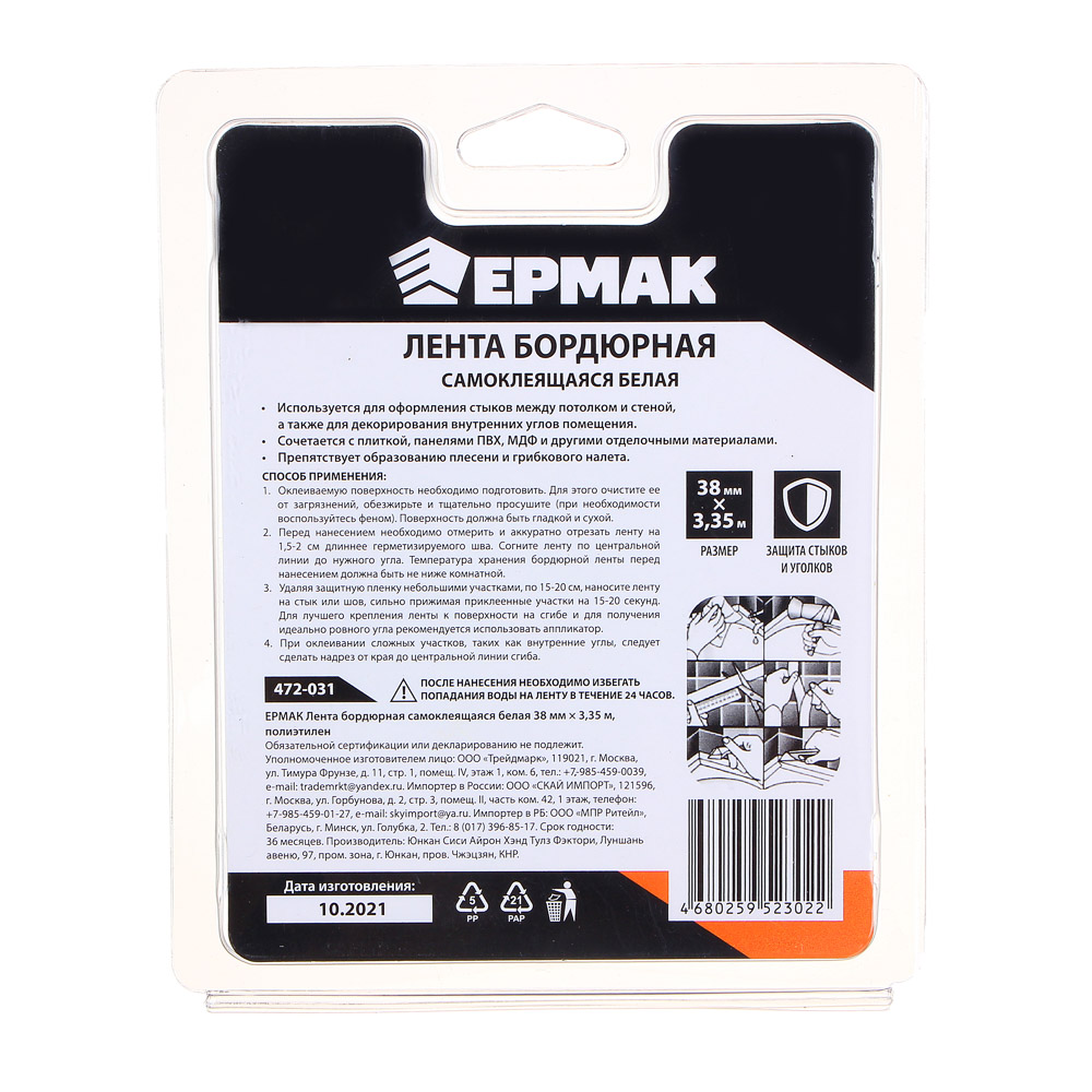 Лента бордюрная самоклеящаяся, полиэтилен, 38 ммх3,35 м, белая, ЕРМАК