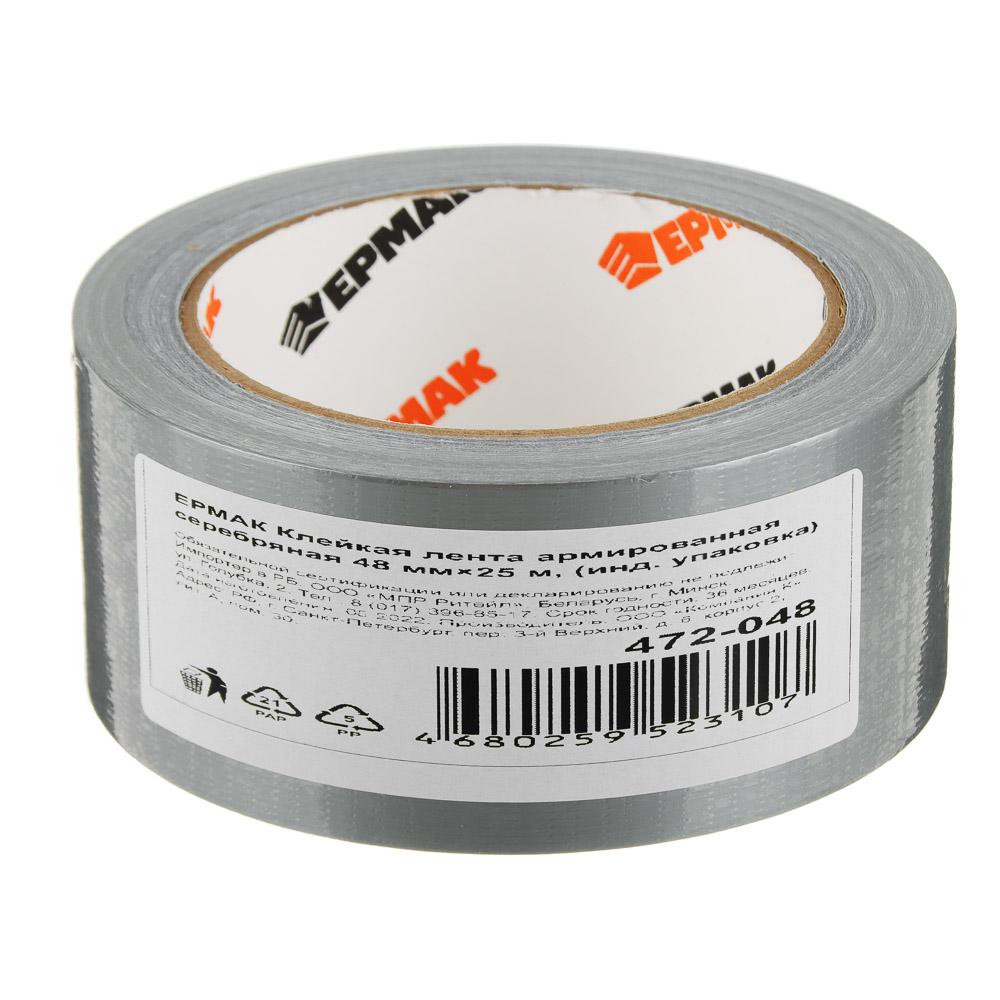 Лента клейкая армированная, 48 ммх25 м, серебряная, инд.упаковка, ЕРМАК