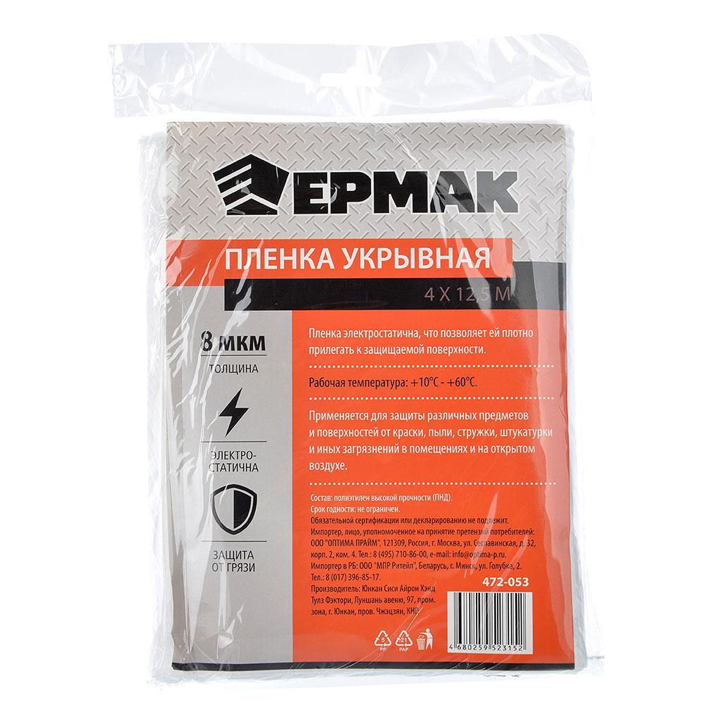 ЕРМАК Пленка укрывная 4 х 12,5м, 8мкм