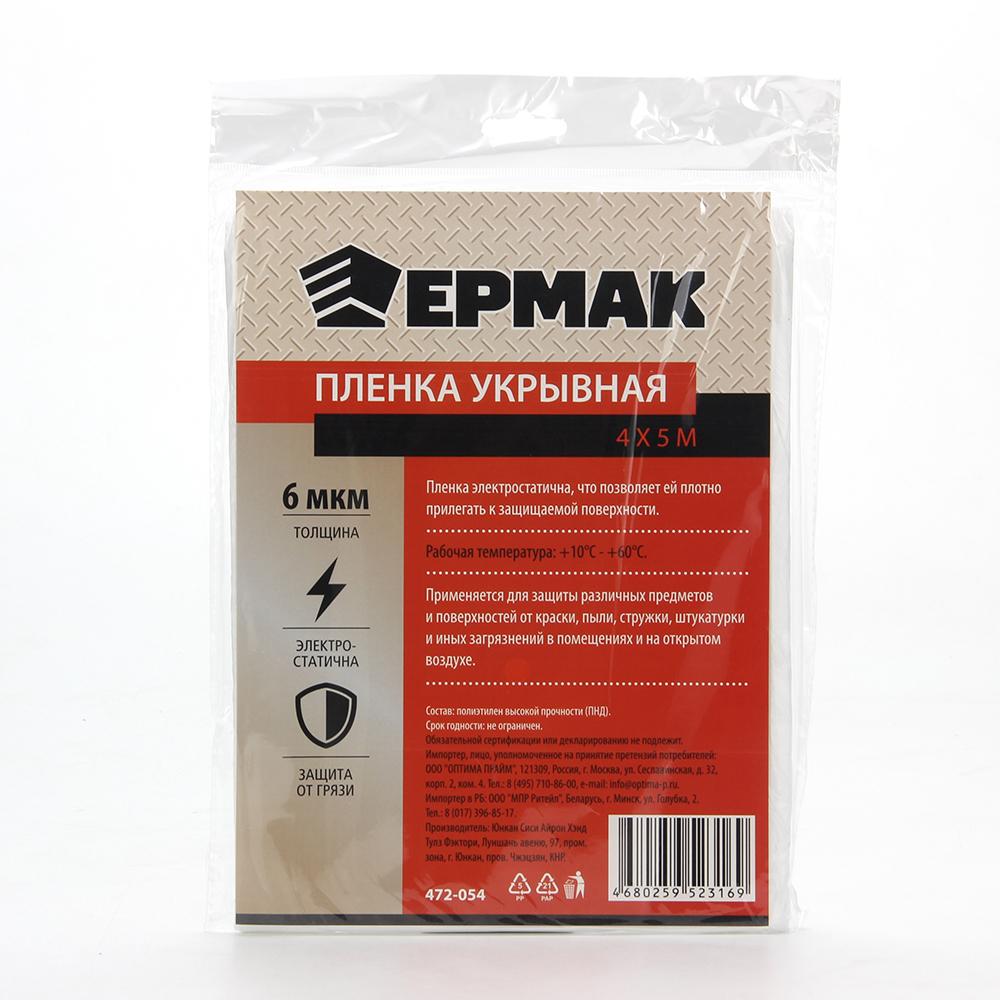 ЕРМАК Пленка укрывная 4 х 5м, 6мкм