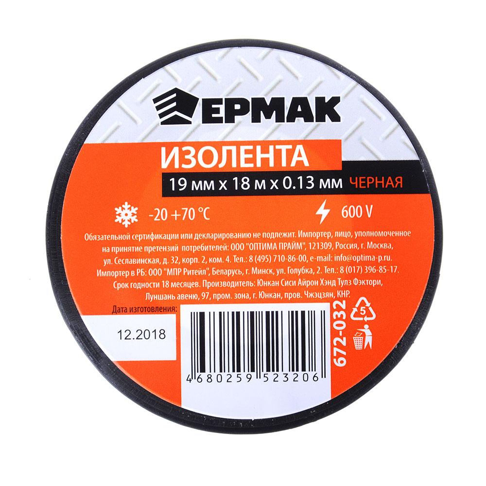 Изолента, 19 мм-18 м, черная, ЕРМАК