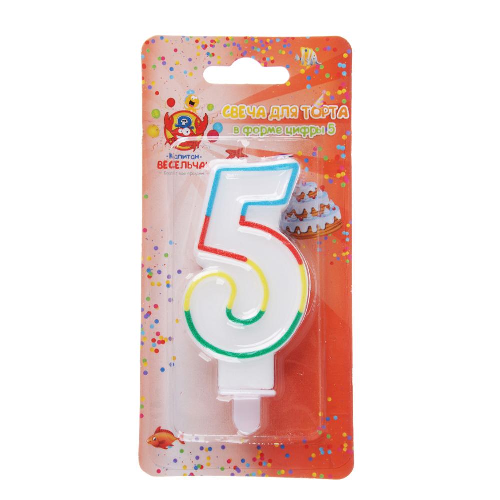 Свеча для торта в форме цифры 5, парафин, Капитан Весельчак