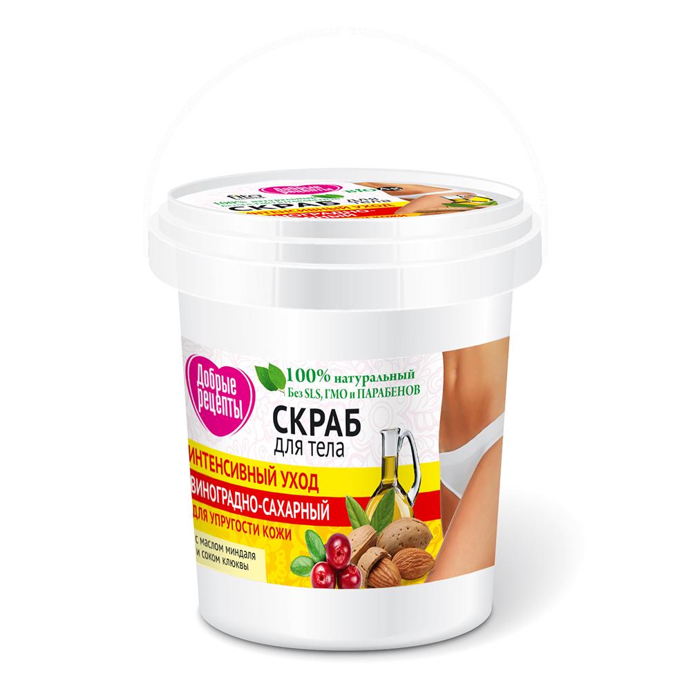 """Скраб для тела """"Добрые рецепты, интенсивный уход"""" виноградно-сахарный, п/б 155мл"""