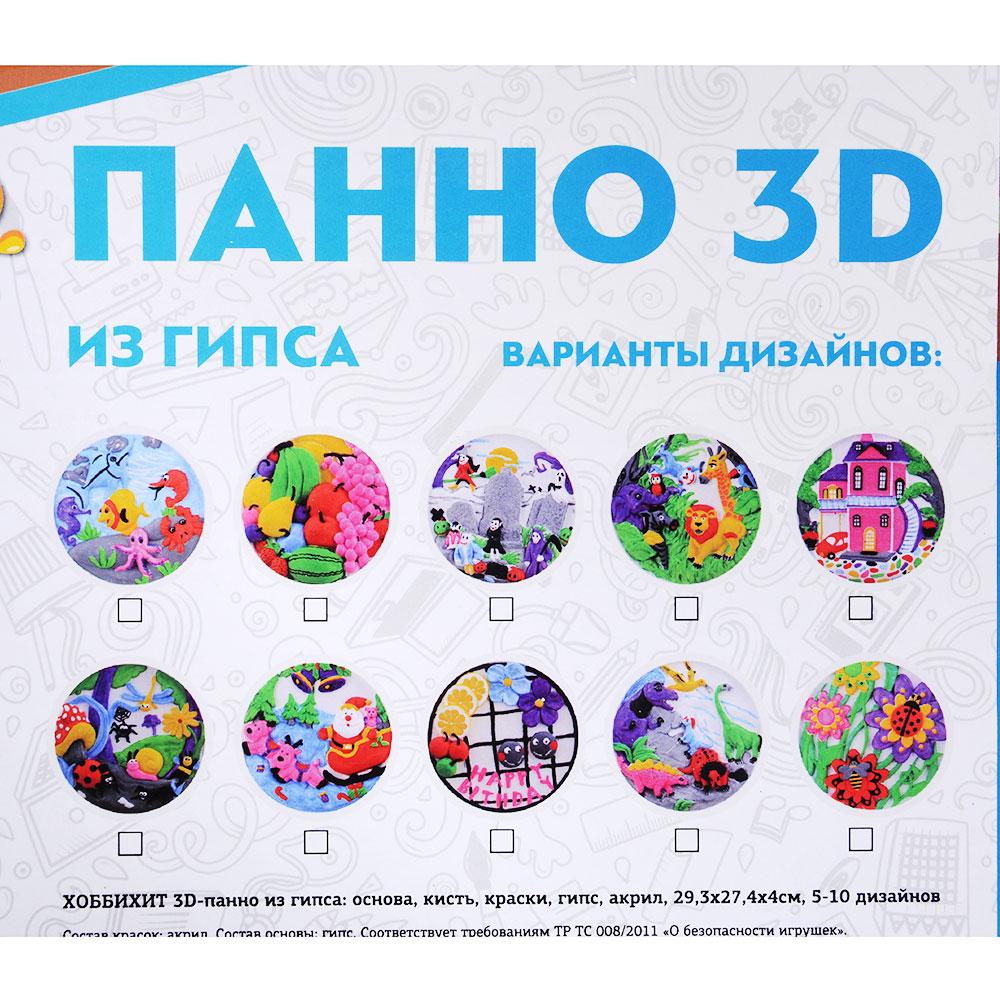 ХОББИХИТ 3D-панно из гипса: основа, кисть, краски, гипс, акрил, 29,3х27,4х4см, 5-10 дизайнов