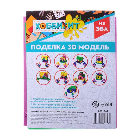 ХОББИХИТ Поделка 3D модель из ЭВА, 20-22х15-18см, 8-25 дизайнов