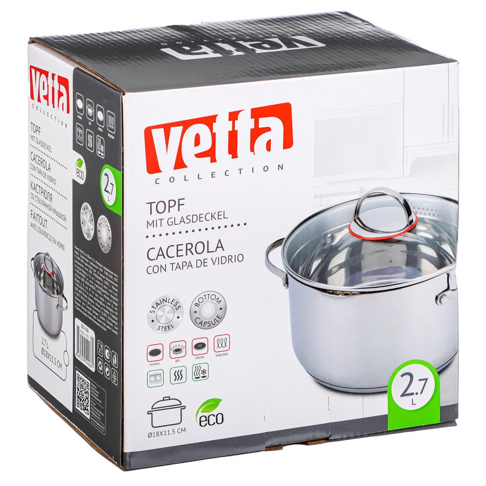Кастрюля 2,7 л VETTA Бирмингем, со стеклянной крышкой, индукция