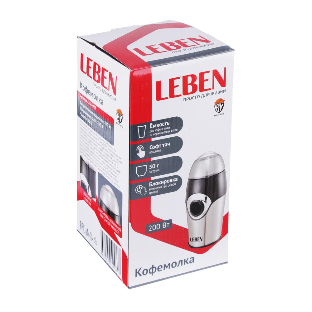 Кофемолка LEBEN 200 Вт, загрузка 50 гр, металл, покрытие soft touch