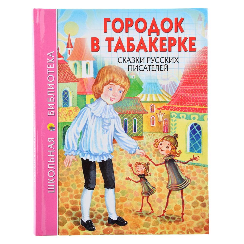 """Книга детская """"Городок в табакерке"""", 128стр., бумага, картон, 16х21см"""