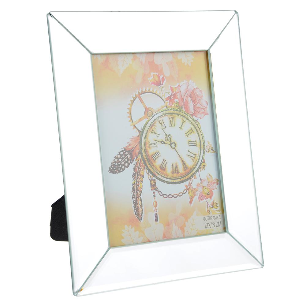 Фоторамка 20х24,5 (13х18) см, стекло, зеркальная