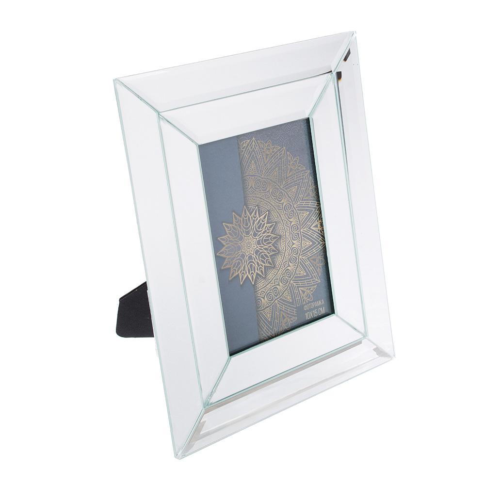 Фоторамка 20х24 (10х15) см, стекло, двойная зеркальная