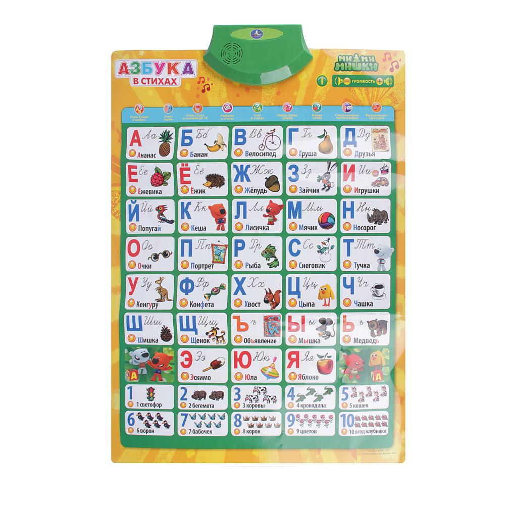 УМКА Плакат обучающий интерактивный, пластмасса, металл, бат 3хAAA, 44х22х3см, 4 дизайна