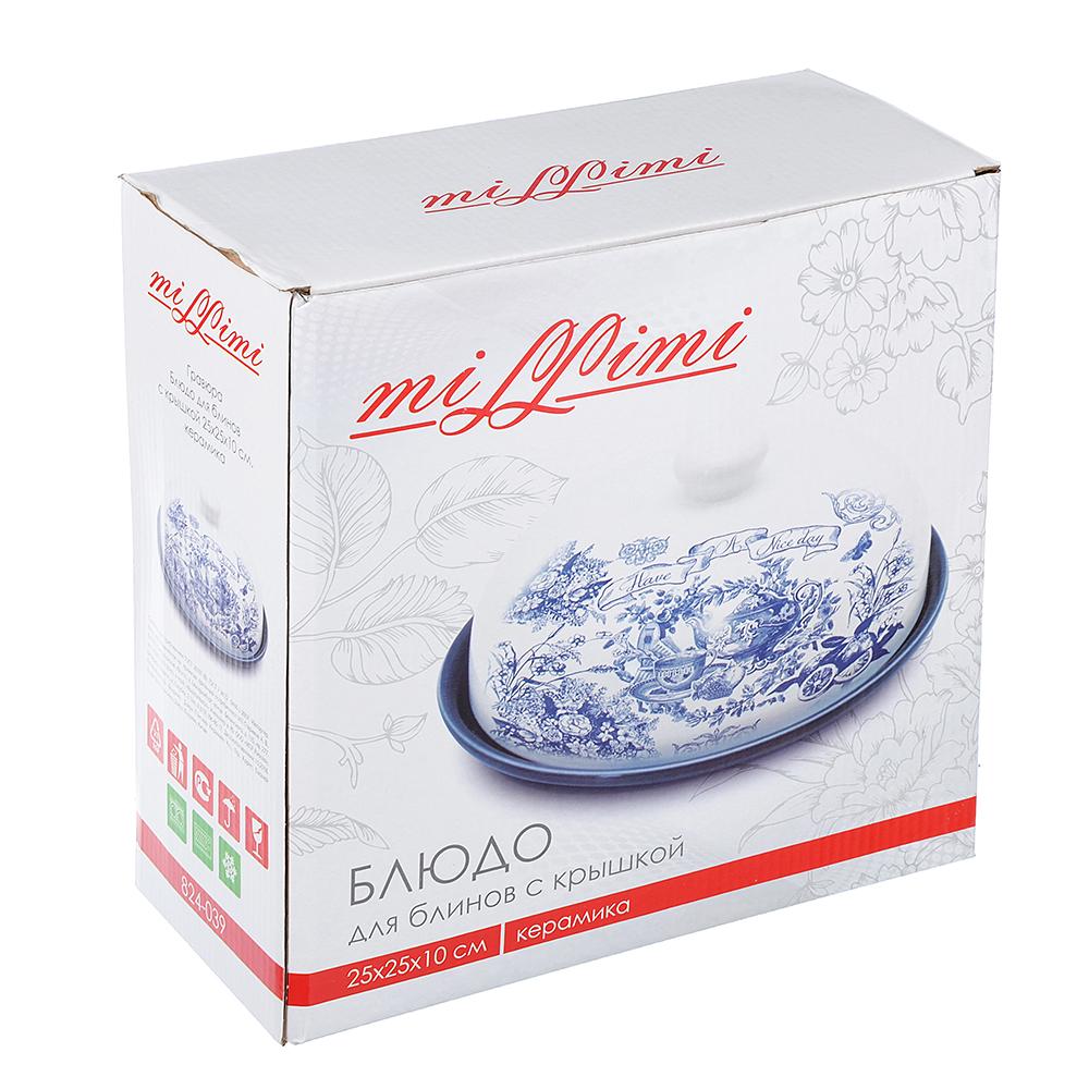 MILLIMI Гравюра Блюдо для блинов с крышкой 25х25х10см, керамика
