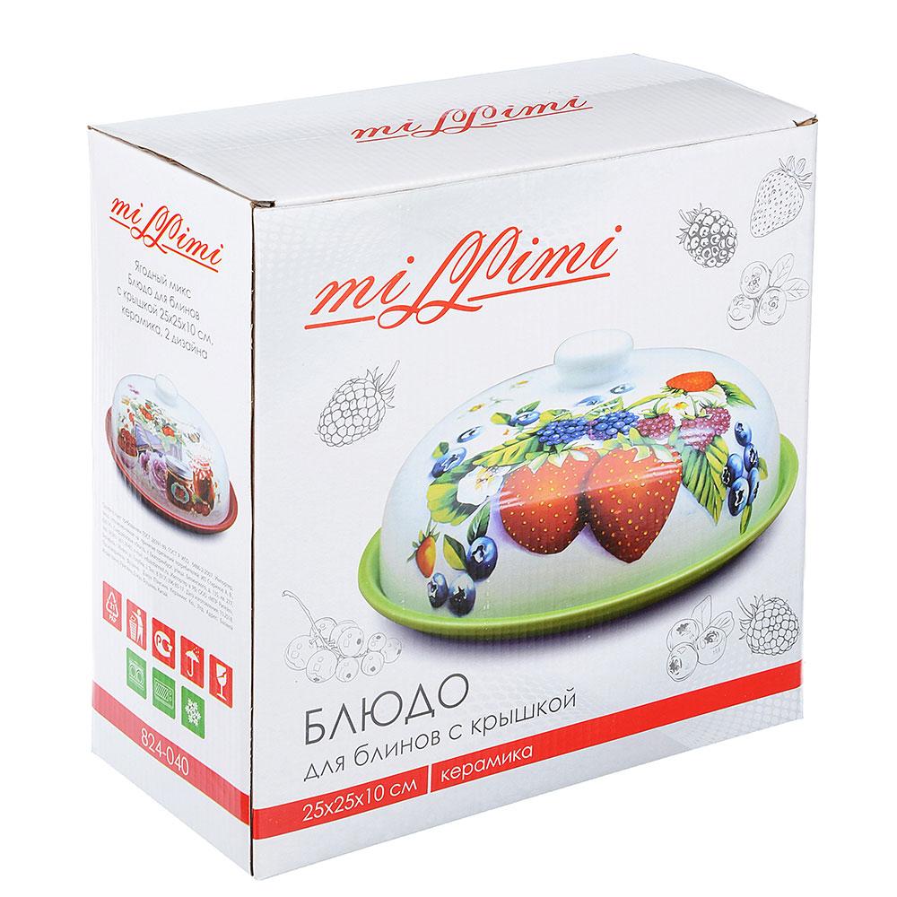 MILLIMI Ягодный микс Блюдо для блинов с крышкой 25х25х10см, керамика, 2 дизайна