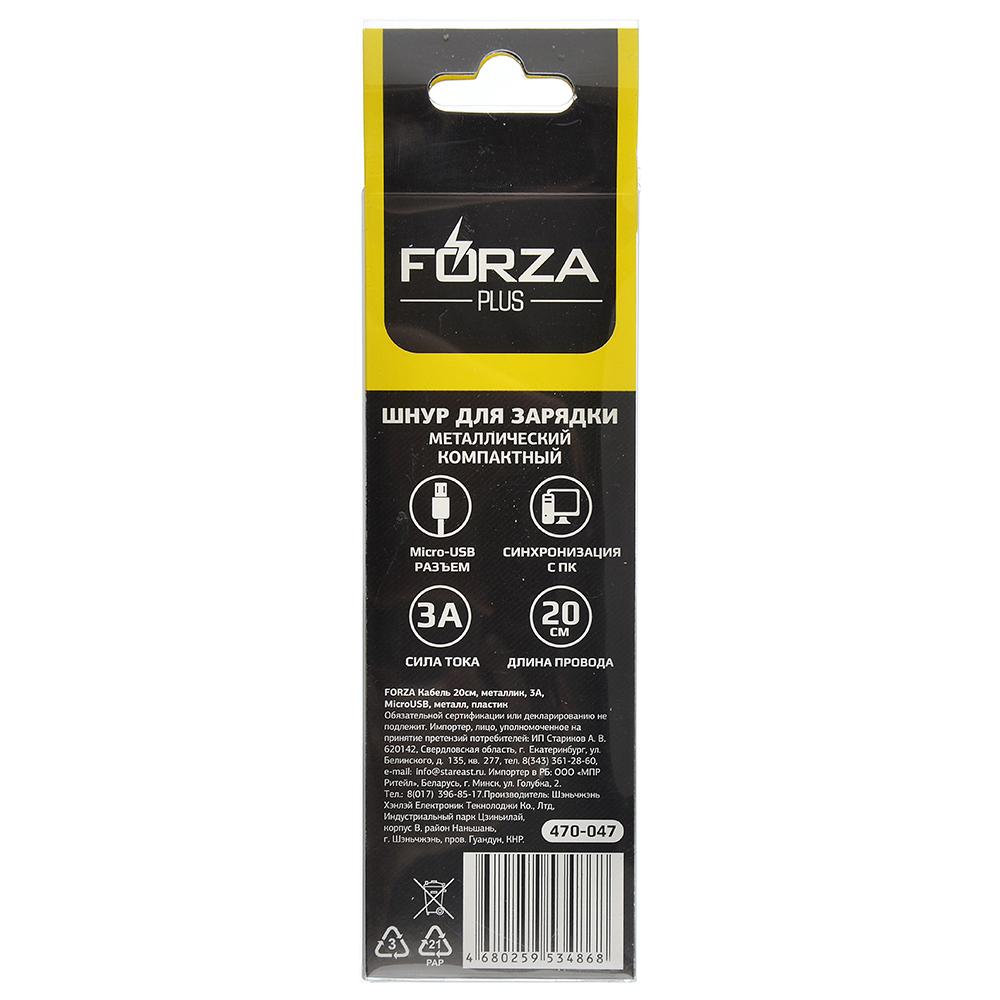 FORZA Кабель для зарядки Micro USB, 20см, 3А, металлический, коробка ПВХ