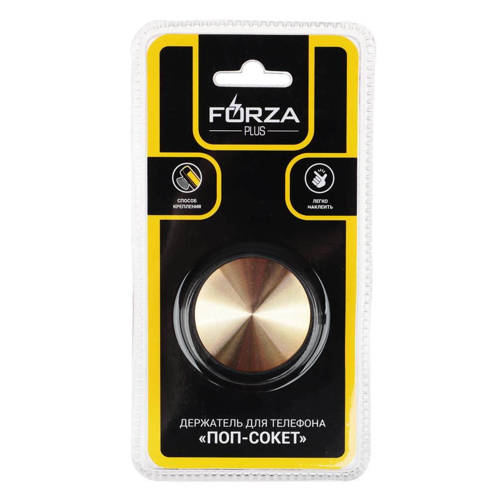 Кольцо-держатель для телефона попсокет FORZA металлик, пластик