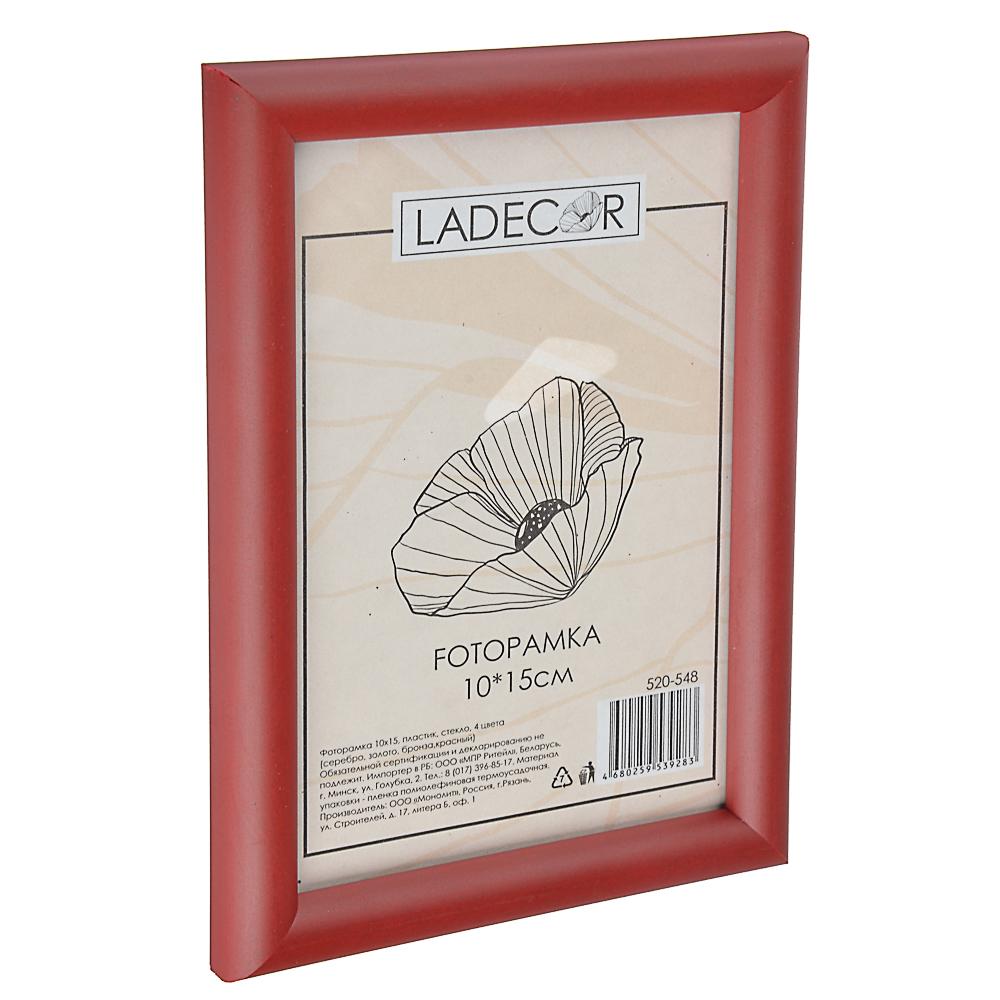 LADECOR Фоторамка 10х15см, пластик, стекло, 9 цветов
