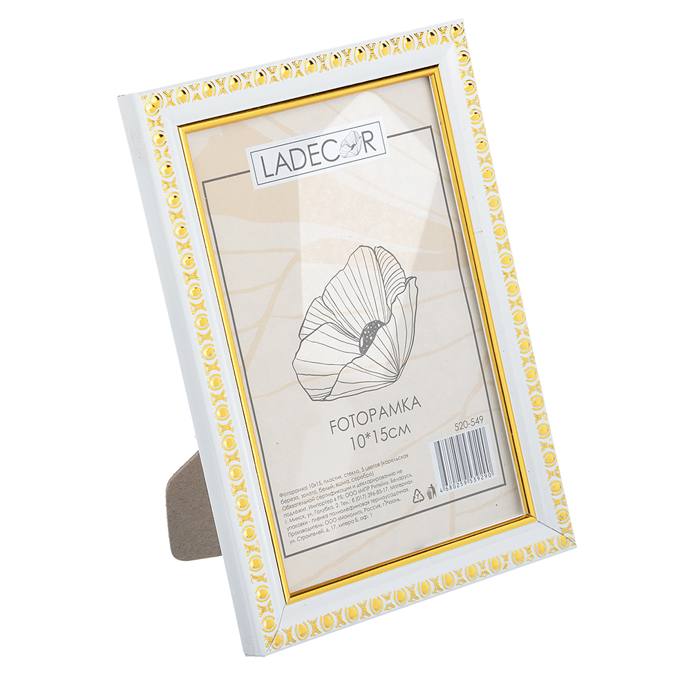 Фоторамка 10х15, пластик, стекло, 5 цветов (карельская береза, золото, белый, яшма, серебро)