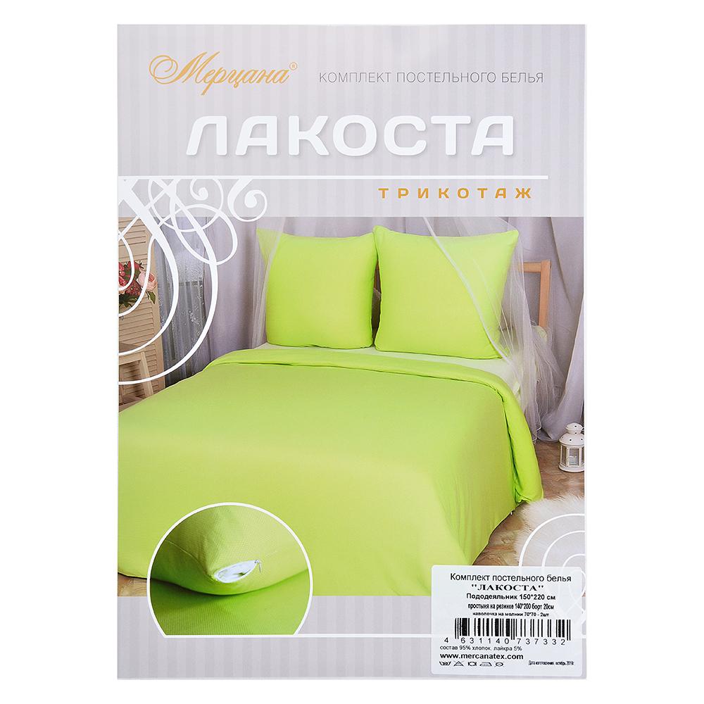 """Комплект постельного белья 1,5 (4 пр), """"Лакоста"""", хлопок 95%, ПЭ 5%"""