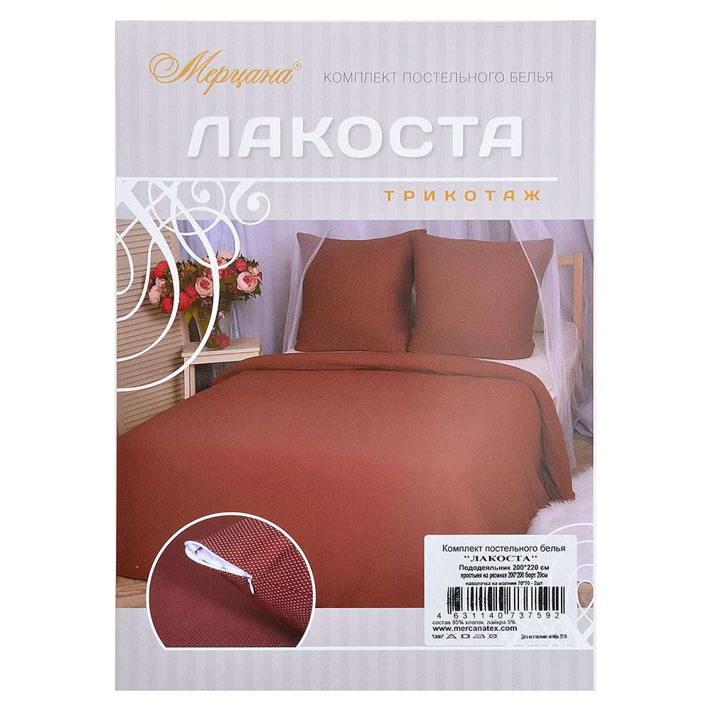"""Комплект постельного белья евро (4 пр), """"Лакоста"""", хлопок 95%, ПЭ 5%"""