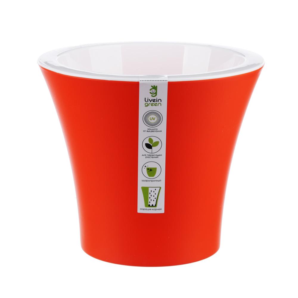 Горшок цветочный с вкладкой, пластик, 2 л, оранж, Сити