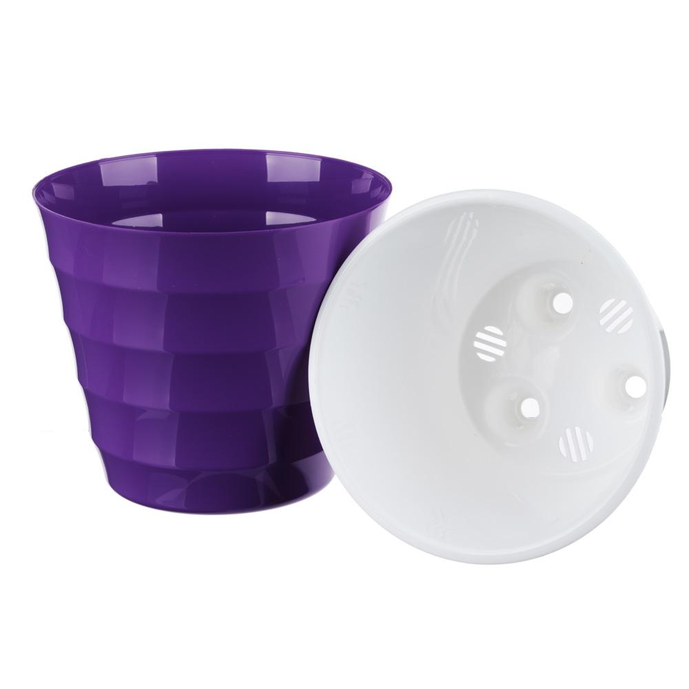 Горшок цветочный с вкладкой, пластик, 1,4 л, фиолет, Лаура