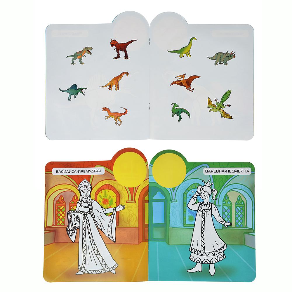 ХОББИХИТ Раскраска с наклейками Мир сказок, 15стр., бумага, картон, 19х23см, 4 дизайна