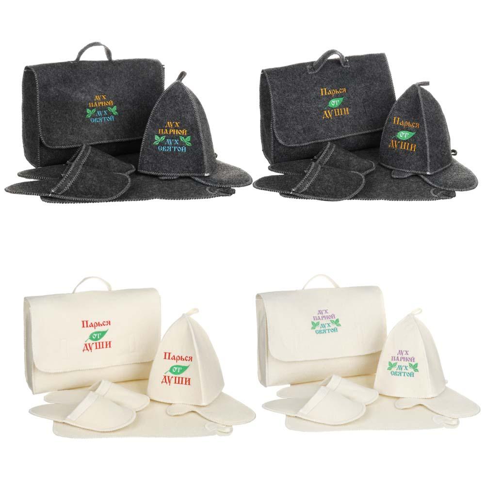 """Набор банный """"Портфель"""" 5 пр: шапка, коврик, варежка, тапочки, 30% шерсть, 70%полиэфир, белый, серый"""