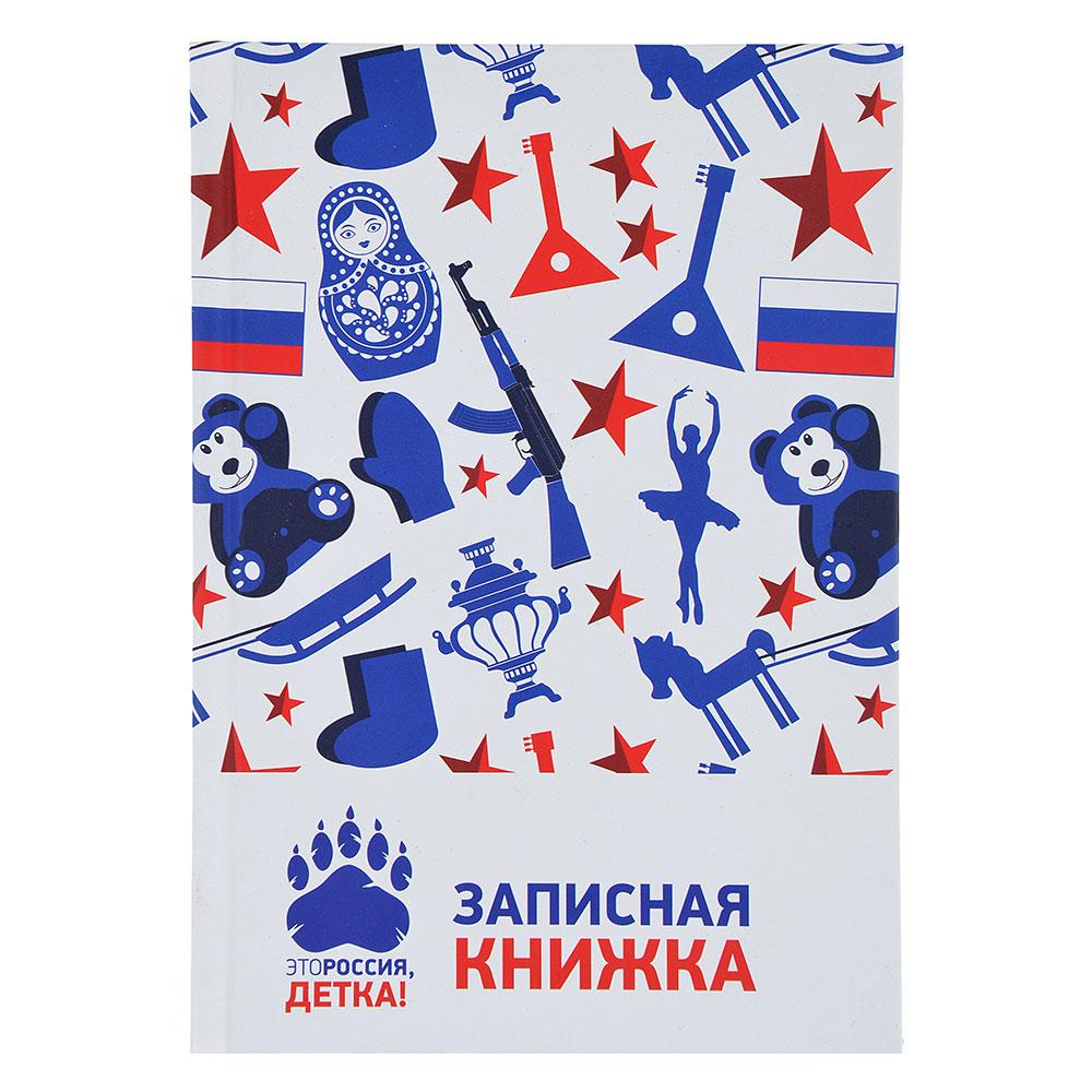 Это Россия, детка! Записная книжка А5 80л., твердая глянцевая обложка., 7БЦ, в клетку